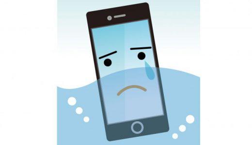 iPhoneが水没したら・・・応急処置はどうするのが最適?
